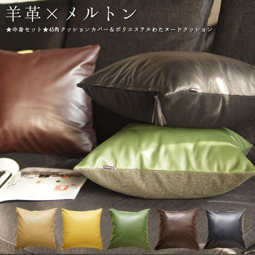 クッションカバー 45角 45×45cm 中身セット 本革 羊革×メルトン ポリエステルわたヌードクッション付 日本製 fabrizm 背当てカバー おしゃれ かわいい