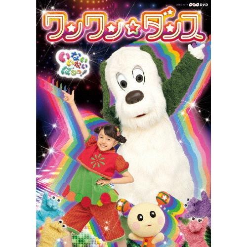 NHKDVD タイムセール いないいないばあっ 〜ワンワン☆ダンス〜 返品種別A 子供向け DVD 新作送料無料
