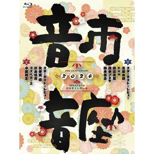 最安値 おすすめ 先着特典付 10th Anniversary 音市音座 Blu-ray 返品種別A スターダスト☆レビュー 2020