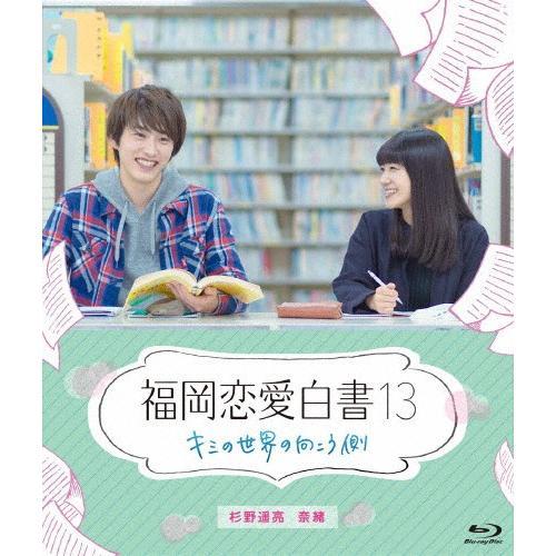 福岡恋愛白書13 特価キャンペーン キミの世界の向こう側 杉野遥亮 返品種別A 祝日 Blu-ray