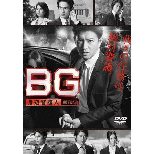 BG 〜身辺警護人〜 DVD-BOX 返品種別A 木村拓哉 今季も再入荷 安心の定価販売 DVD