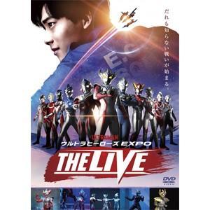 ウルトラヒーローズEXPO THE LIVE 大幅値下げランキング ウルトラマンタイガ イベント 返品種別A DVD 新作続