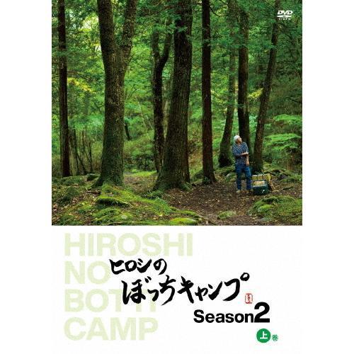 初回仕様 永遠の定番 ヒロシのぼっちキャンプ Season2 上巻 安売り DVD ヒロシ 返品種別A