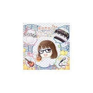 新田恵海のえみゅーじっく♪ まじっく☆ つん8/新田恵海[CD]【返品種別 ...