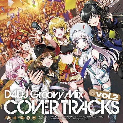 D4DJ 卓出 Groovy Mix カバートラックス vol.2 返品種別A 信憑 CD オムニバス