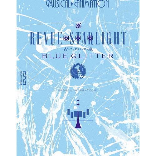 新着セール 初回仕様 少女☆歌劇 レヴュースタァライト 購買 -The LIVE 青嵐- 返品種別A 七木奏音 Blu-ray GLITTER BLUE
