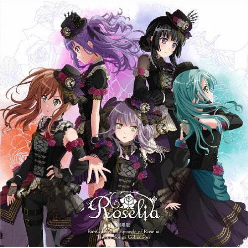 先着特典付 劇場版 BanG Dream Episode of Roselia Songs 返品種別A 受注生産品 ONLY CD Theme 通常盤 Collection プレゼント