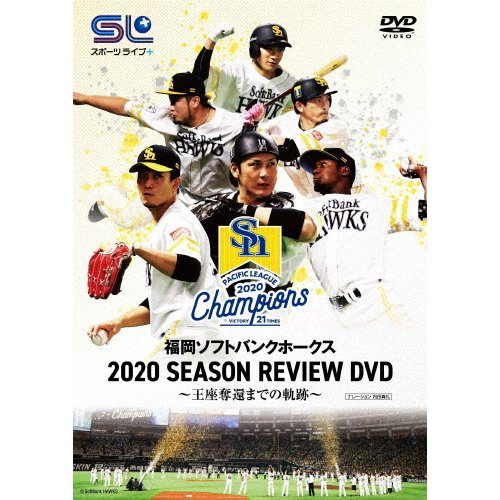 福岡ソフトバンクホークス お買い得品 超定番 2020 SEASON REVIEW 野球 DVD 返品種別A 〜王座奪還までの軌跡〜