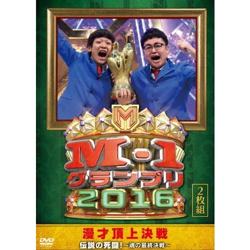 M-1グランプリ2016 伝説の死闘 卓越 〜魂の最終決戦〜 DVD お笑い 返品種別A テレビで話題