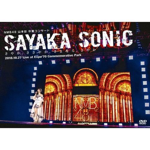 入荷予定 NMB48 山本彩 卒業コンサート 百貨店 SAYAKA SONIC 〜さやか 返品種別A さやか〜 DVD2枚組 ささやか さよなら DVD