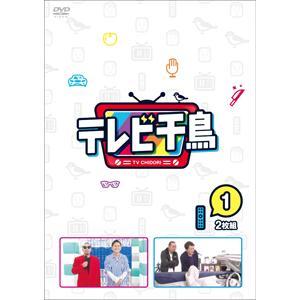 枚数限定 テレビ千鳥 特価 vol.1 超安い 返品種別A 千鳥 DVD