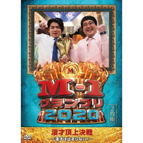M-1グランプリ2020〜漫才は止まらない 上質 〜 お笑い DVD 返品種別A 供え