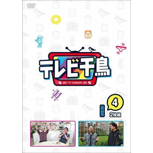 テレビ千鳥 Vol.4 ギフト プレゼント ご褒美 千鳥 本店 DVD 返品種別A