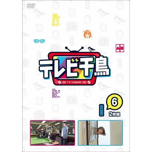 テレビ千鳥 Vol.6 千鳥 迅速な対応で商品をお届け致します 爆買いセール DVD 返品種別A