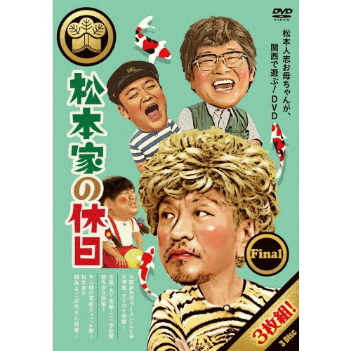 推奨 松本家の休日 公式ストア FINAL 松本人志 返品種別A DVD