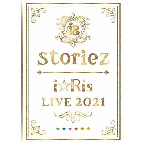 枚数限定 限定版 i☆Ris LIVE 2021 返品種別A 初回生産限定盤 〜storiez〜 レビューを書けば送料当店負担 Blu-ray 高品質