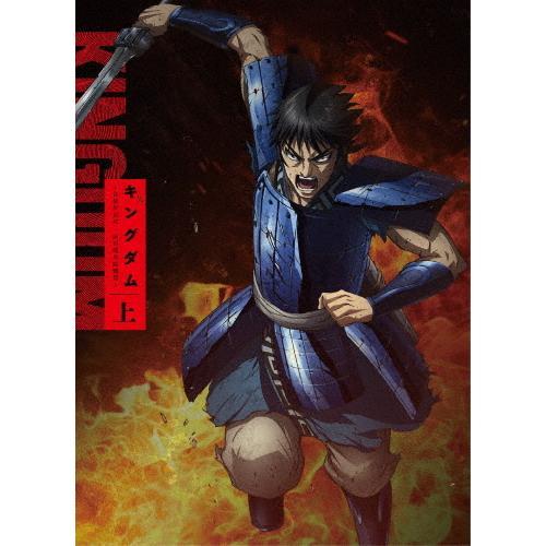 初回仕様 TVアニメ キングダム Blu-rayBOX 海外限定 合従軍編 上巻 ギフ_包装 返品種別A Blu-ray アニメーション