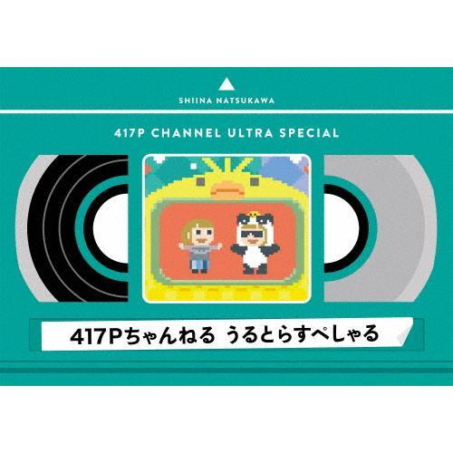 商舗 417Pちゃんねる うるとらすぺしゃる 夏川椎菜 Blu-ray オンラインショッピング 返品種別A