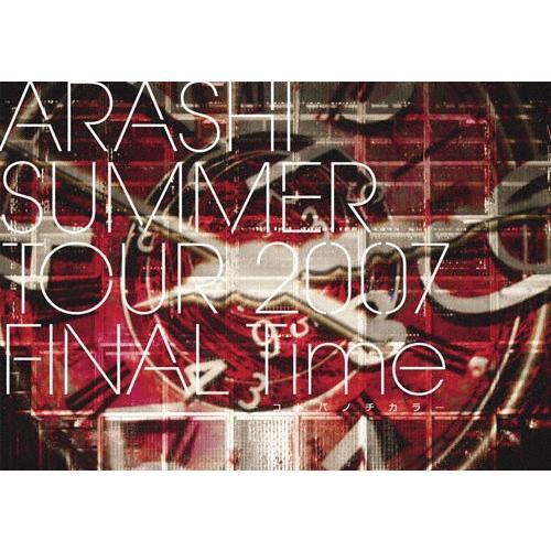 枚数限定 再再販 SUMMER TOUR 2007 FINAL 商い 返品種別A DVD Time-コトバノチカラ- 嵐