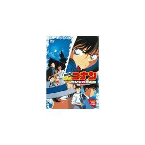 待望 劇場版 名探偵コナン 買取 世紀末の魔術師 アニメーション 返品種別A DVD