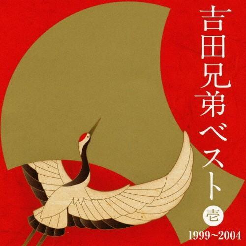 吉田兄弟ベスト 激安挑戦中 壱 25%OFF -1999〜2004- 吉田兄弟 Blu-specCD 返品種別A