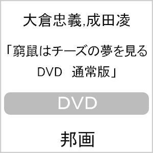 定番スタイル 窮鼠はチーズの夢を見る DVD 大倉忠義 返品種別A ご予約品