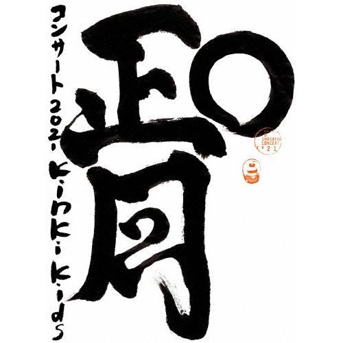 枚数限定 限定版 KinKi 今ダケ送料無料 Kids 初回盤 Blu-ray O正月コンサート2021 激安通販ショッピング 返品種別A