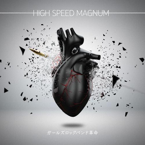 春の新作続々 HIGH SPEED MAGNUM ガールズロックバンド革命 返品種別A タイムセール CD