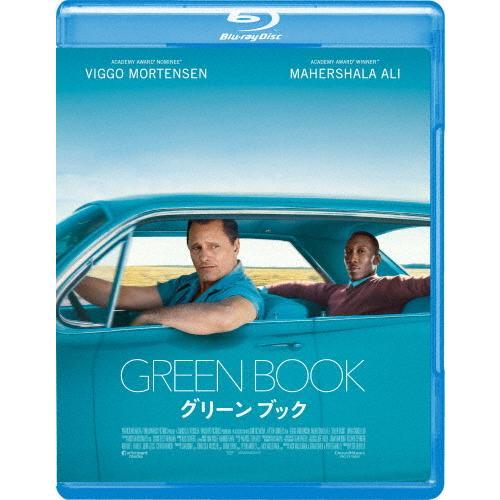 グリーンブック Blu-ray お洒落 人気上昇中 ヴィゴ 返品種別A モーテンセン