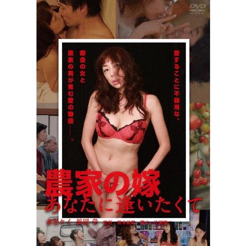 農家の嫁 当店一番人気 あなたに逢いたくて スぺシャル プライス 正規逆輸入品 水谷ケイ 返品種別A DVD