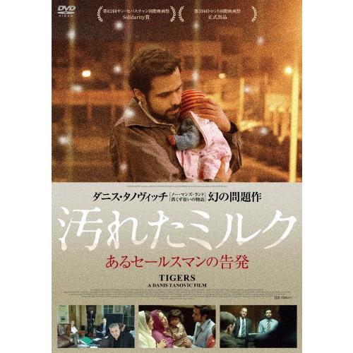 汚れたミルク 開催中 あるセールスマンの告発 イムラン ハシュミ 人気 返品種別A DVD
