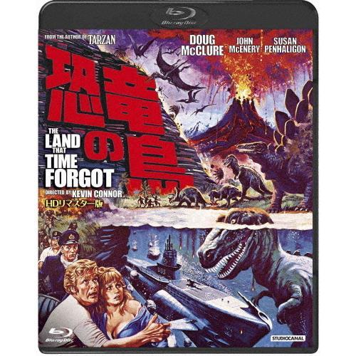 恐竜の島-HDリマスター版- 市場 ダグ マクルーア 返品種別A Blu-ray 特価