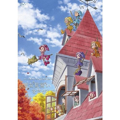 贈与 魔女見習いをさがして アニメーション AL完売しました 返品種別A DVD