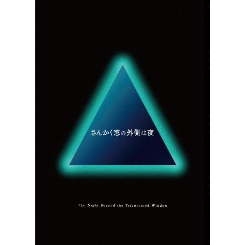 ストア さんかく窓の外側は夜 豪華版 岡田将生 返品種別A テレビで話題 志尊淳 DVD