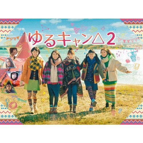 先着特典付 ゆるキャン△2 DVD BOX 福原遥 新入荷 最安値 流行 返品種別A