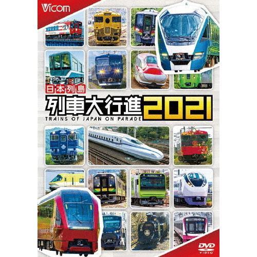 ビコム 列車大行進シリーズ 日本列島列車大行進2021 気質アップ 返品種別A 直営限定アウトレット DVD 鉄道
