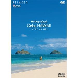 Healing Islands 格安 Oahu 予約販売品 HAWAII〜ハワイ オアフ島〜 返品種別A 新価格版 DVD BGV