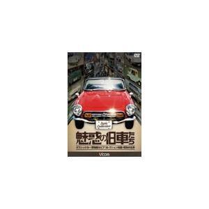 ビコム 自動車 魅惑の旧車たち クラシックカー博物館セピアコレクション所蔵 趣味 DVD 返品種別A 昭和の名車 高品質 売れ筋ランキング