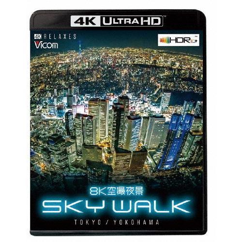 ビコム お気に入り 4K 有名な Relaxes 8K空撮夜景 SKY WALK 返品種別A Blu-ray HDR TOKYO BGV YOKOHAMA