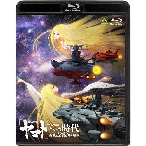 先着特典付 初回仕様 宇宙戦艦ヤマト という時代 西暦2202年の選択 アニメーション Blu-ray 税込 贈物 返品種別A