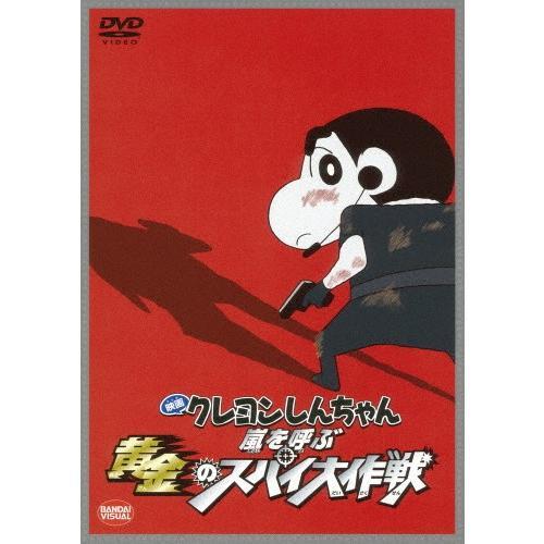 映画 マーケティング クレヨンしんちゃん 嵐を呼ぶ黄金のスパイ大作戦 DVD アニメーション 信託 返品種別A