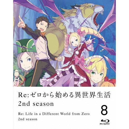 初回仕様 Re:ゼロから始める異世界生活 ストア 卓出 2nd season Blu-ray 返品種別A 8 アニメーション