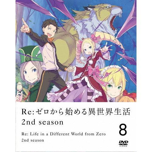 初回仕様 Re:ゼロから始める異世界生活 2nd 正規激安 season 返品種別A 8 アニメーション DVD 激安☆超特価