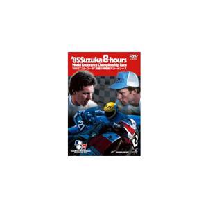 1985年 鈴鹿8時間耐久ロードレース公式DVD 結婚祝い モーター スポーツ 絶品 DVD 返品種別A