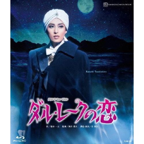 ダル レークの恋 授与 宝塚歌劇団月組 賜物 Blu-ray 返品種別A