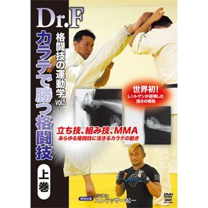 Dr.F 価格 交渉 送料無料 格闘技の運動学 買い物 vol.5 カラテで勝つ格闘技 上巻 DVD 返品種別A