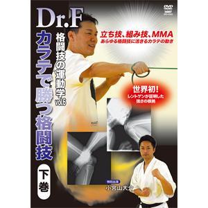 Dr.F 格闘技の運動学 いつでも送料無料 vol.6 カラテで勝つ格闘技 下巻 DVD 年末年始大決算 返品種別A