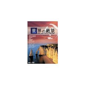 世界の絶景 映像と音楽で旅する七大陸の奇跡 BGV 返品種別A DVD 蔵 今だけ限定15%OFFクーポン発行中