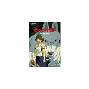 在庫処分 もののけ姫 アニメーション 贈り物 返品種別A DVD
