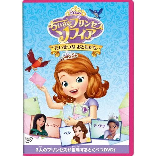 枚数限定 ちいさなプリンセス ソフィア たいせつな DVD おともだち 子供向け 上質 数量は多 返品種別A